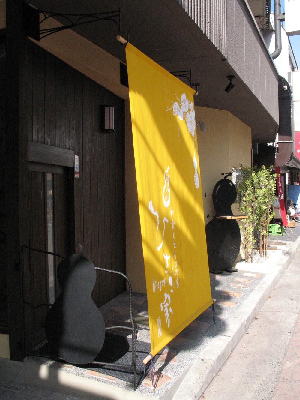 Restaurant banner in Matsumoto City, Japan
