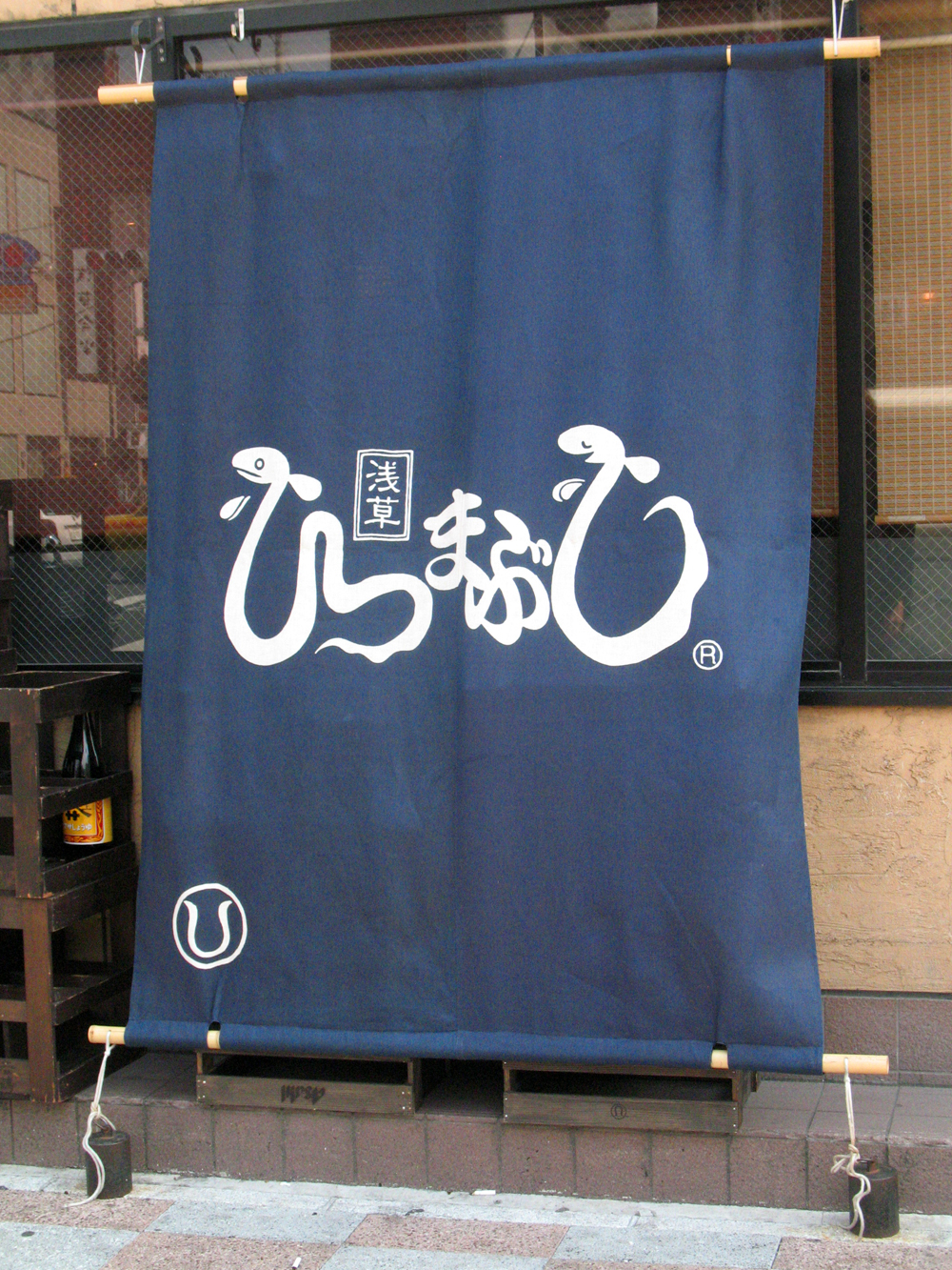 Ouno Design Make Your Own Japanese Shop Banners
